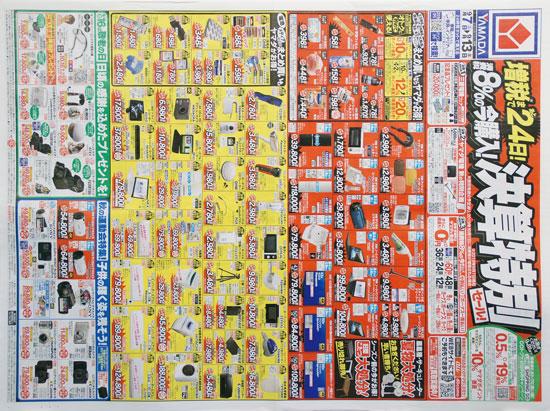 ヤマダ電機 チラシ発行日:2019/9/7