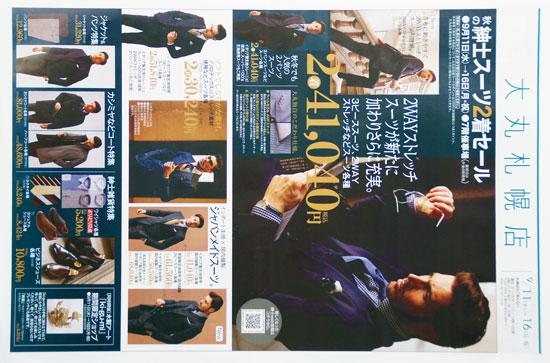 大丸札幌店 チラシ発行日:2019/9/11