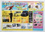 ダイハツ北海道販売 チラシ発行日:2019/9/7