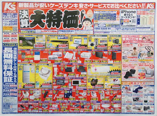 ケーズデンキ チラシ発行日:2019/9/7