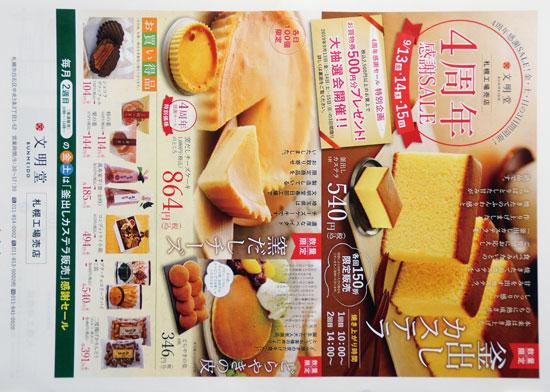 文明堂 チラシ発行日:2019/9/13