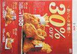 KFC チラシ発行日:2019/9/11