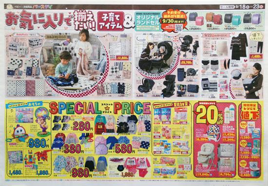 バースデイ チラシ発行日:2019/9/18