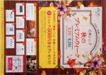 札幌シャンテ チラシ発行日:2019/9/21