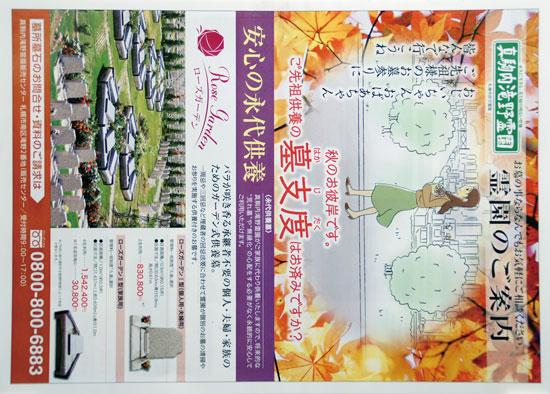 真駒内滝野霊園 チラシ発行日:2019/9/20