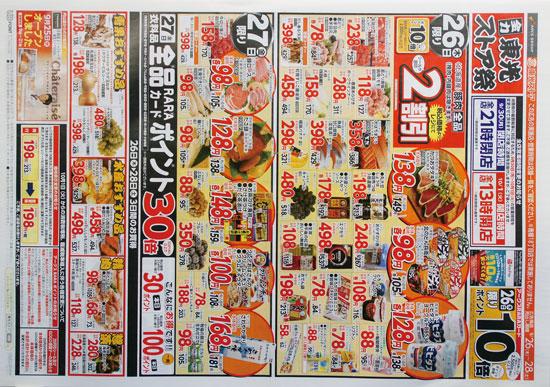 東光ストア チラシ発行日:2019/9/26