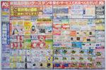 ケーズデンキ チラシ発行日:2019/9/21