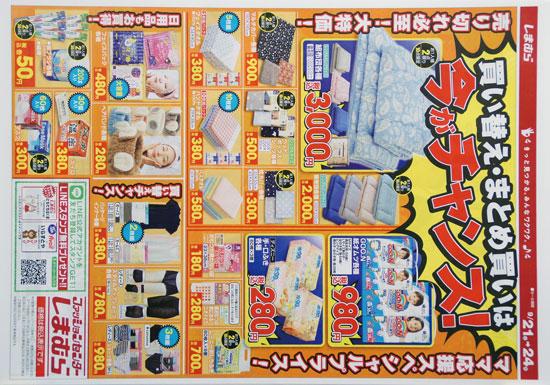 しまむら チラシ発行日:2019/9/21