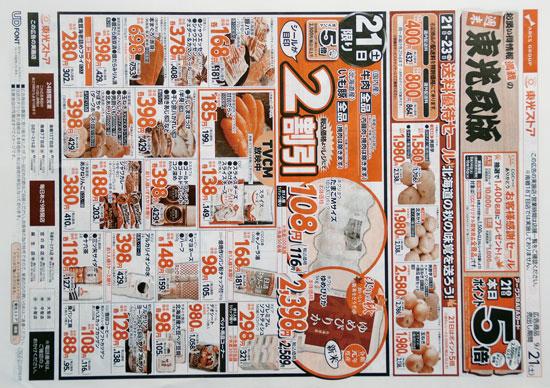 東光ストア チラシ発行日:2019/9/21