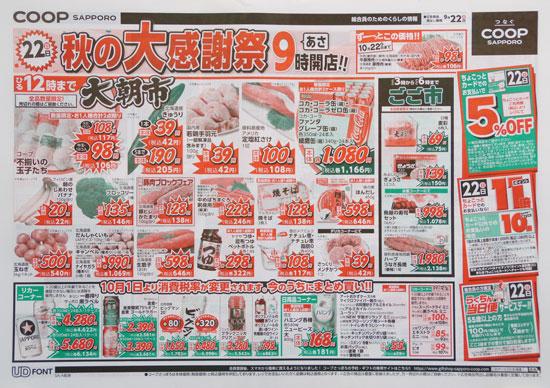 コープさっぽろ チラシ発行日:2019/9/22