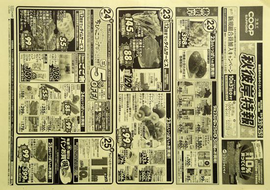 コープさっぽろ チラシ発行日:2019/9/23
