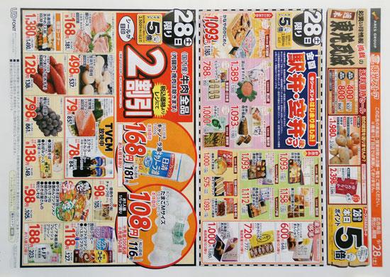 東光ストア チラシ発行日:2019/9/28