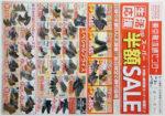東京靴流通センター チラシ発行日:2019/10/3