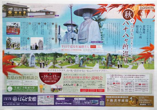 ばらと霊園 チラシ発行日:2019/10/1