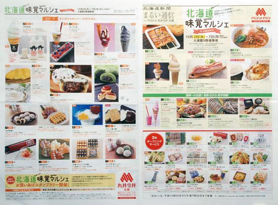 丸井今井 チラシ発行日:2019/10/2