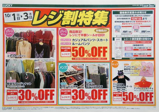 北雄ラッキー チラシ発行日:2019/10/1