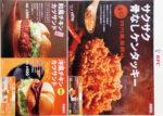 KFC チラシ発行日:2019/10/1