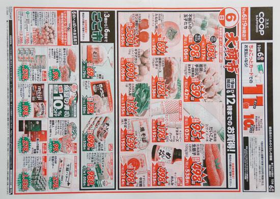 コープさっぽろ チラシ発行日:2019/10/6