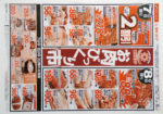 東光ストア チラシ発行日:2019/10/7