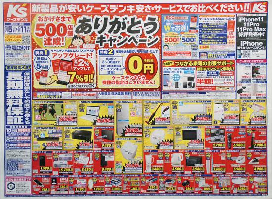 ケーズデンキ チラシ発行日:2019/10/5