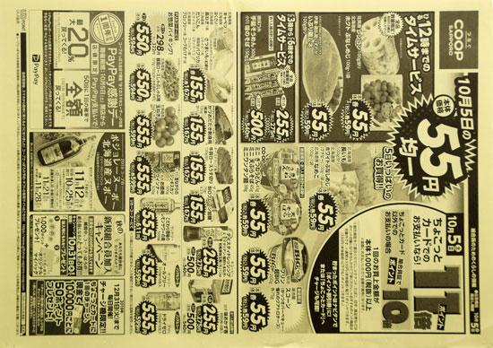 コープさっぽろ チラシ発行日:2019/10/5