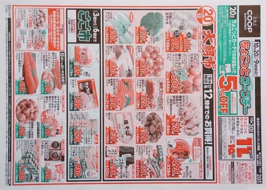 コープさっぽろ チラシ発行日:2019/10/20