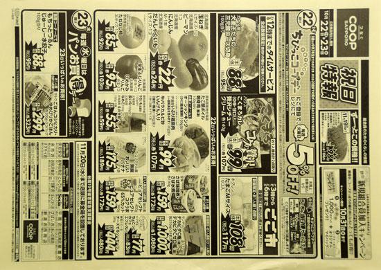 コープさっぽろ チラシ発行日:2019/10/22