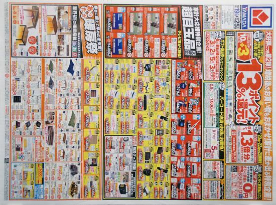 ヤマダ電機 チラシ発行日:2019/10/19