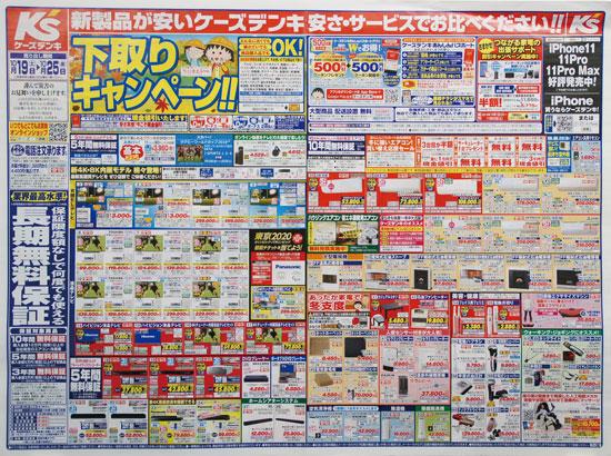 ケーズデンキ チラシ発行日:2019/10/19