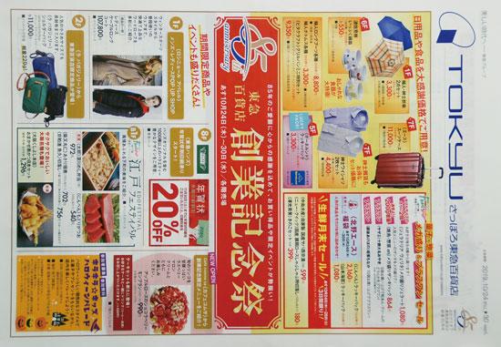東急百貨店 チラシ発行日:2019/10/24
