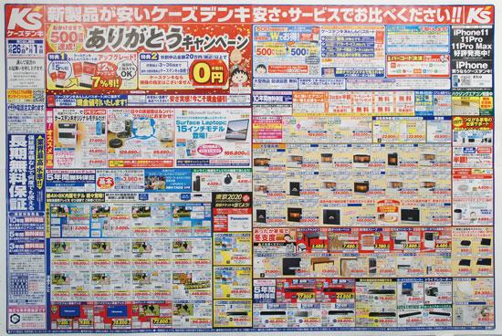 ケーズデンキ チラシ発行日:2019/10/26