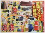 しまむら チラシ発行日:2019/10/26