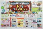 札幌トヨタ チラシ発行日:2019/10/26