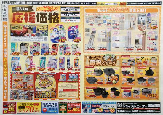 ジョイフルエーケー チラシ発行日:2019/10/30