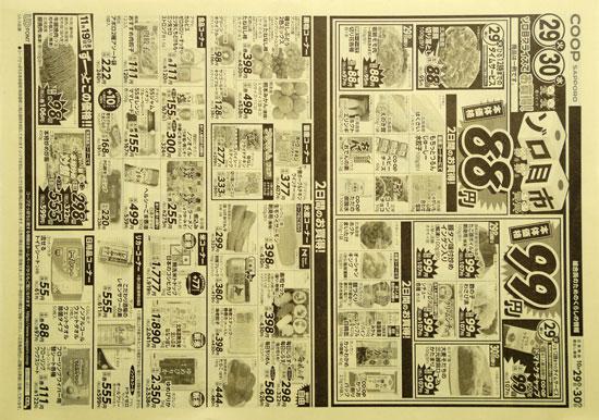 コープさっぽろ チラシ発行日:2019/10/29