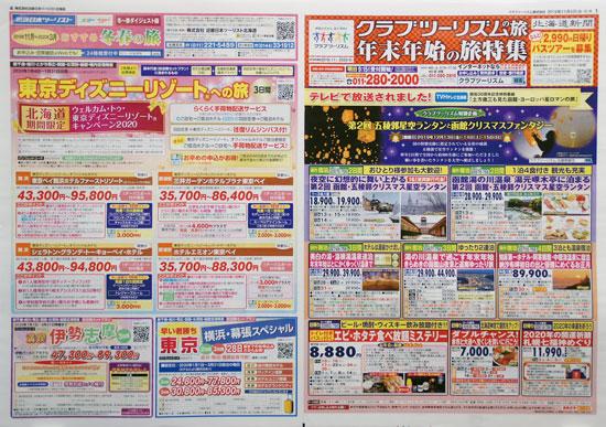 クラブツーリズム チラシ発行日:2019/11/4