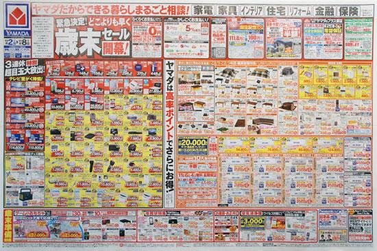 ヤマダ電機 チラシ発行日:2019/11/2