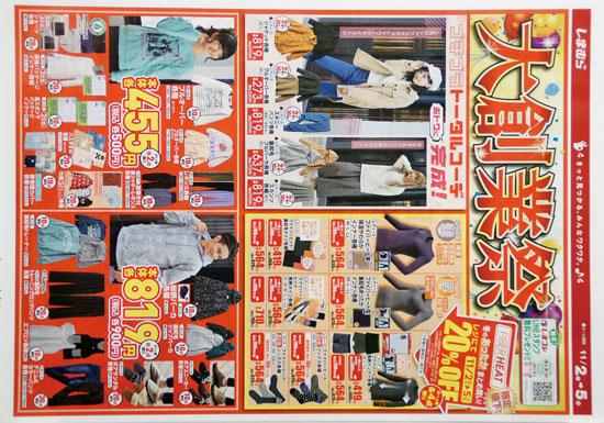 しまむら チラシ発行日:2019/11/2