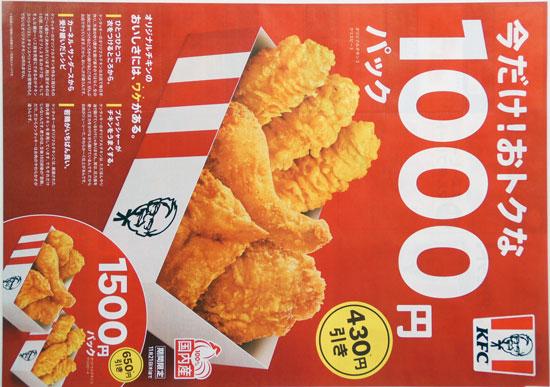 KFC チラシ発行日:2019/11/1