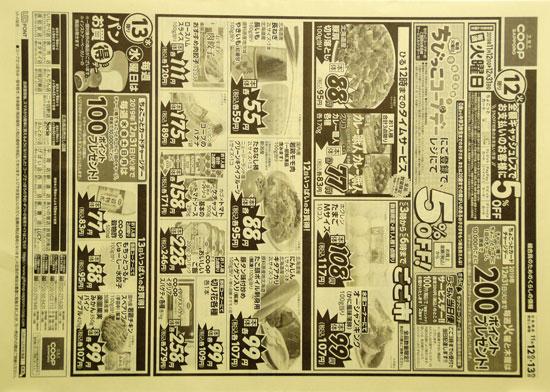 コープさっぽろ チラシ発行日:2019/11/12