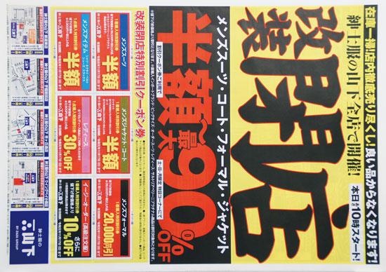 紳士服の山下 チラシ発行日:2019/11/10
