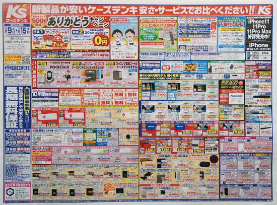ケーズデンキ チラシ発行日:2019/11/9
