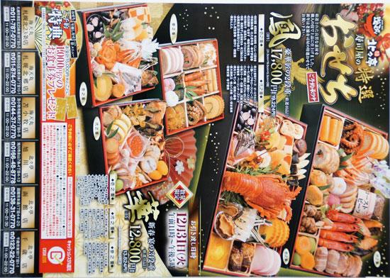海天丸 チラシ発行日:2019/11/8