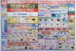 ケーズデンキ チラシ発行日:2019/11/16