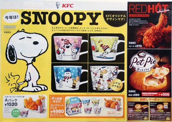 KFC チラシ発行日:2019/11/22