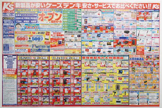 ケーズデンキ チラシ発行日:2019/11/23