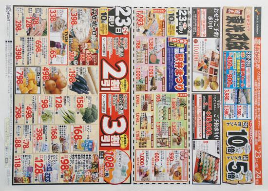 東光ストア チラシ発行日:2019/11/23
