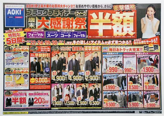 アオキ チラシ発行日:2019/11/23