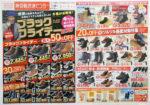 東京靴流通センター チラシ発行日:2019/11/28