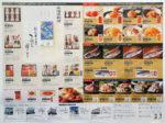 佐藤水産 チラシ発行日:2019/11/29